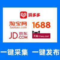 禾匠小程序专用拼多多京东淘宝天猫1688采集插件一键发布